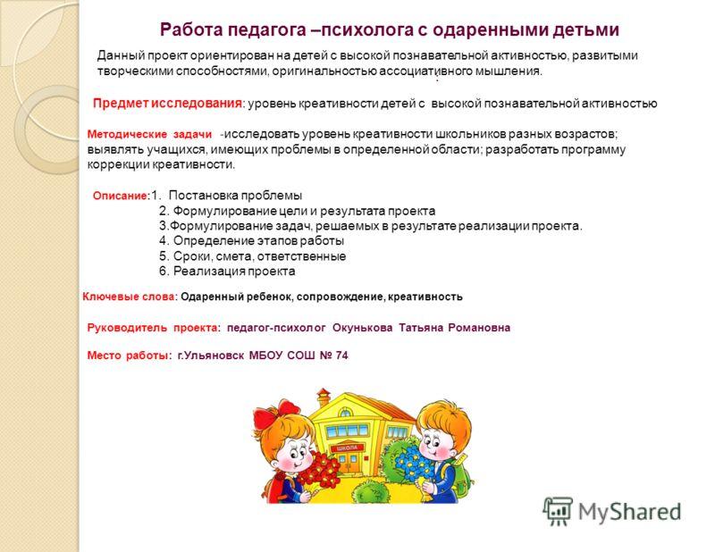 Работа психолога с педагогами в доу тесты - 3693