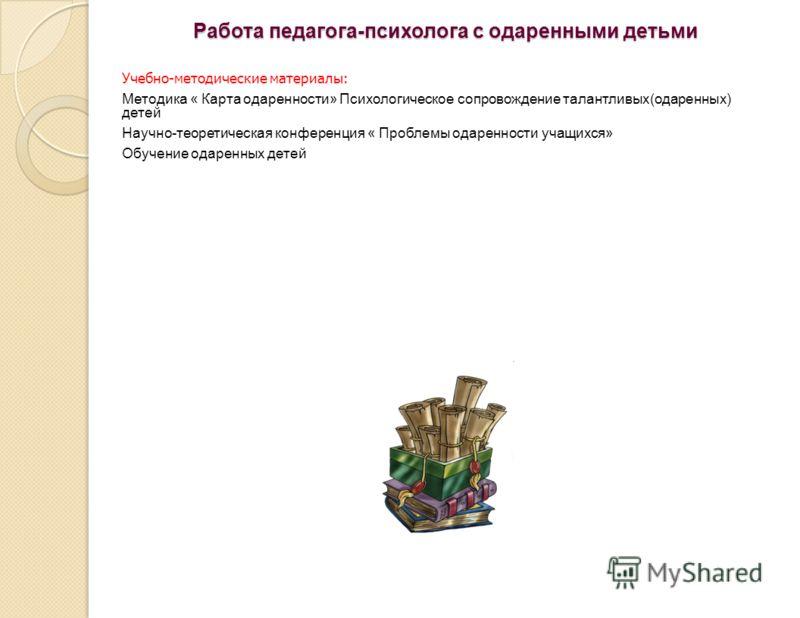 Работа психолога с педагогами в доу тесты - 9