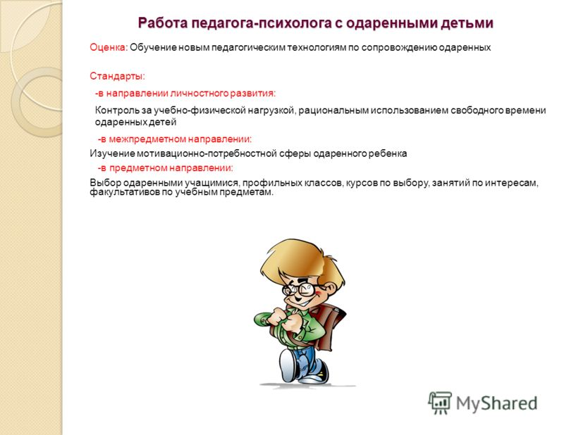 методика знакомства с детьми психолога