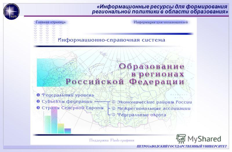 «Информационные ресурсы для формирования региональной политики в области образования» ПЕТРОЗАВОДСКИЙ ГОСУДАРСТВЕННЫЙ УНИВЕРСИТЕТ
