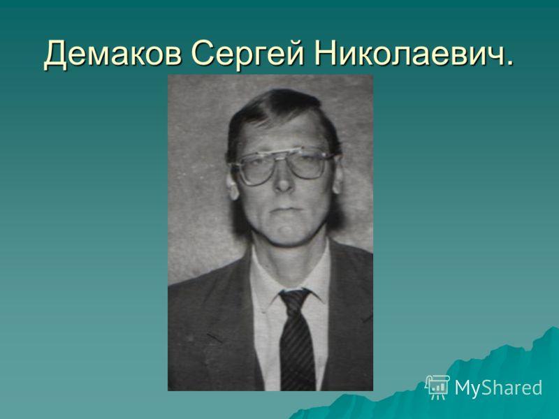 Демаков Сергей Николаевич.