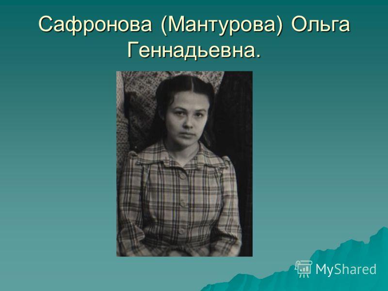 Сафронова (Мантурова) Ольга Геннадьевна.