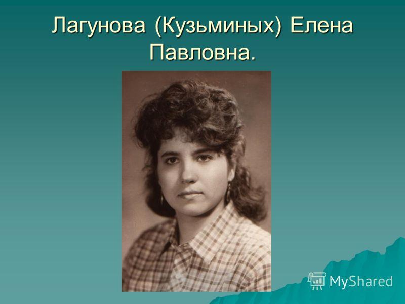 Лагунова (Кузьминых) Елена Павловна.