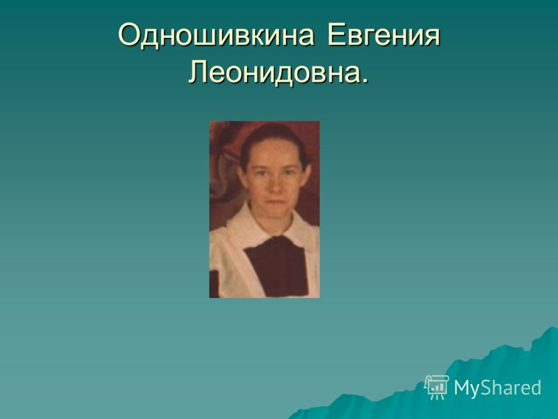 Одношивкина Евгения Леонидовна.