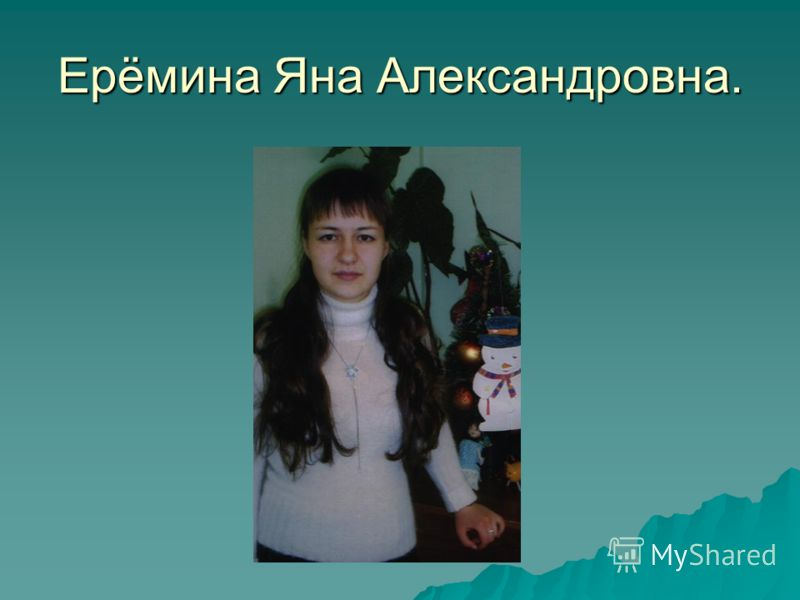 Ерёмина Яна Александровна.