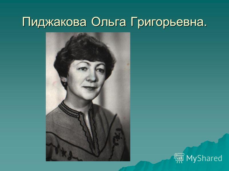 Пиджакова Ольга Григорьевна.
