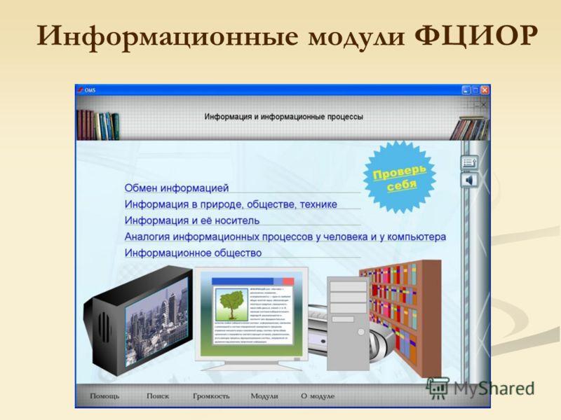 Информационные модули ФЦИОР