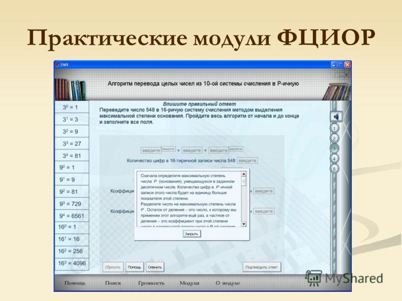 Практические модули ФЦИОР