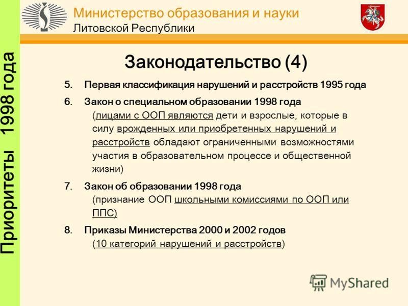 Министерство образования и науки Литовской Республики Законодательство (4) 5.Первая классификация нарушений и расстройств 1995 года 6.Закон о специальном образовании 1998 года (лицами с ООП являются дети и взрослые, которые в силу врожденных или прио