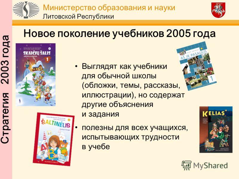 Министерство образования и науки Литовской Республики Новое поколение учебников 2005 года Выглядят как учебники для обычной школы (обложки, темы, рассказы, иллюстрации), но содержат другие объяснения и задания полезны для всех учащихся, испытывающих