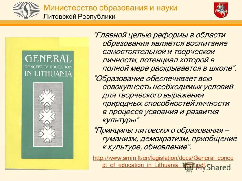 Министерство образования и науки Литовской Республики Главной целью реформы в области образования является воспитание самостоятельной и творческой личности, потенциал которой в полной мере раскрывается в школе. Образование обеспечивает всю совокупнос