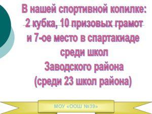 МОУ «ООШ 39»