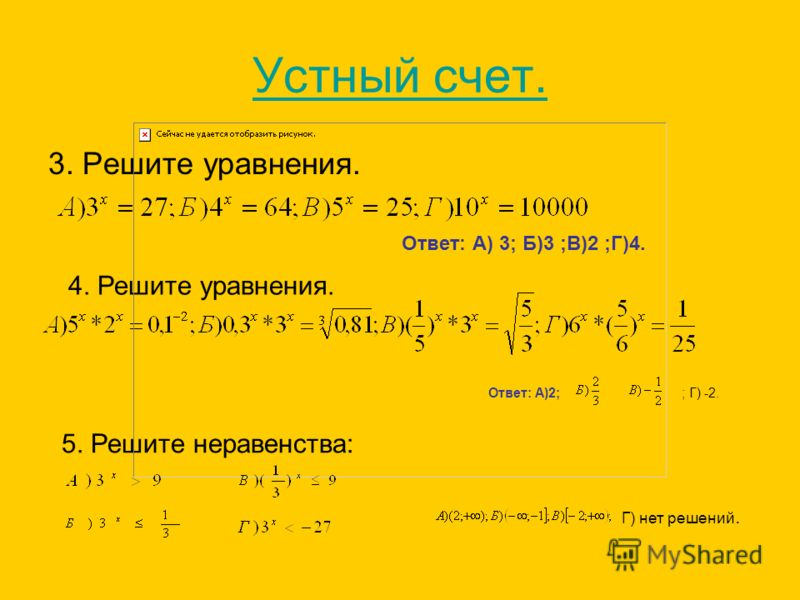 Устный счет. 3. Решите уравнения. Ответ: А) 3; Б)3 ;В)2 ;Г)4. 4. Решите уравнения. Ответ: А)2;; Г) -2. 5. Решите неравенства: Г) нет решений.
