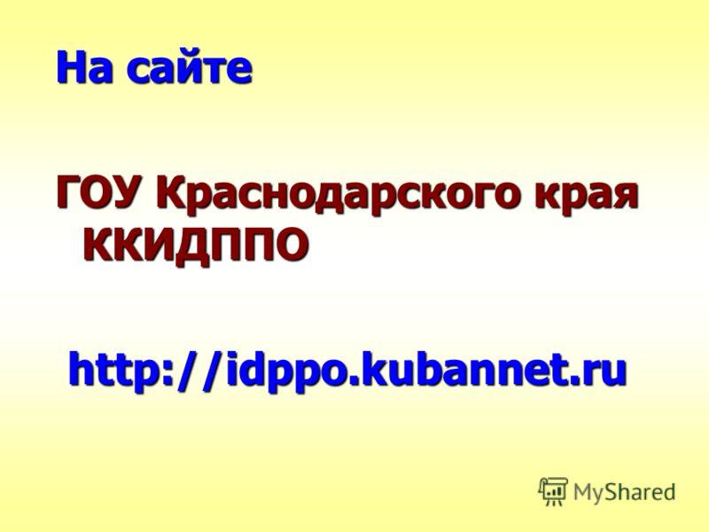 На сайте ГОУ Краснодарского края ККИДППО http://idppo.kubannet.ru http://idppo.kubannet.ru