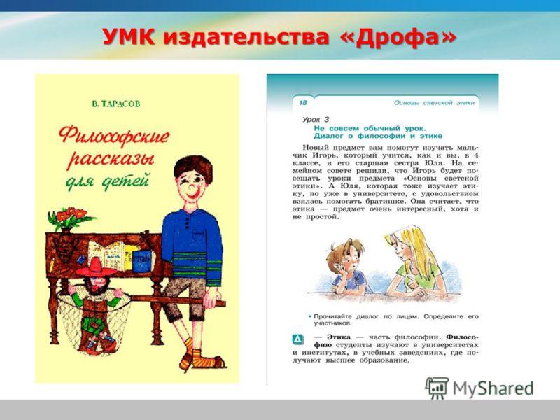 LOGO УМК издательства «Дрофа»