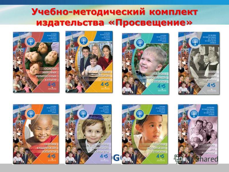 LOGO Учебно-методический комплект издательства «Просвещение»