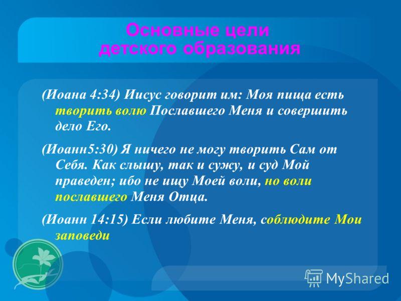 (Иоана 4:34) Иисус говорит им: Моя пища есть творить волю Пославшего Меня и совершить дело Его. (Иоанн5:30) Я ничего не могу творить Сам от Себя. Как слышу, так и сужу, и суд Мой праведен; ибо не ищу Моей воли, но воли пославшего Меня Отца. (Иоанн 14