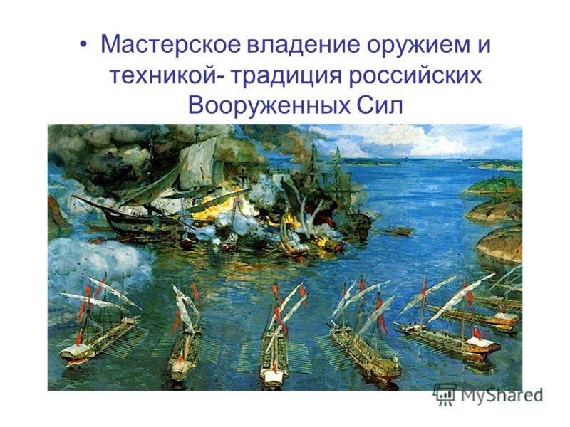 Мастерское владение оружием и техникой- традиция российских Вооруженных Сил