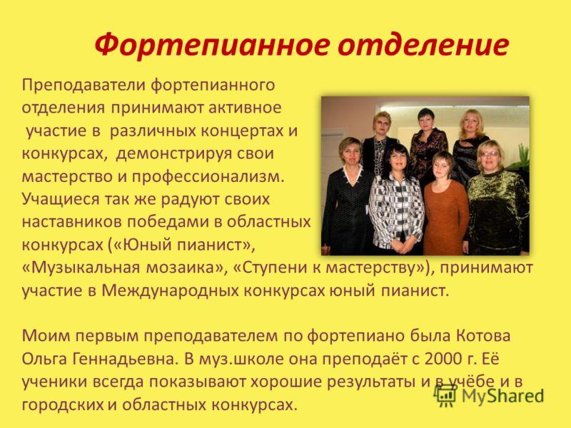 Фортепианное отделение Преподаватели фортепианного отделения принимают активное участие в различных концертах и конкурсах, демонстрируя свои мастерство и профессионализм. Учащиеся так же радуют своих наставников победами в областных конкурсах («Юный