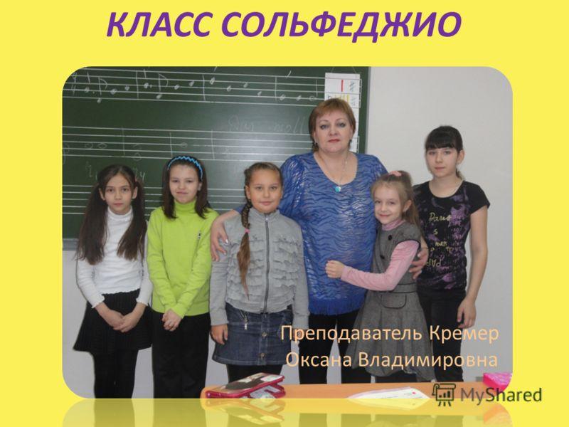 КЛАСС СОЛЬФЕДЖИО Преподаватель Кремер Оксана Владимировна