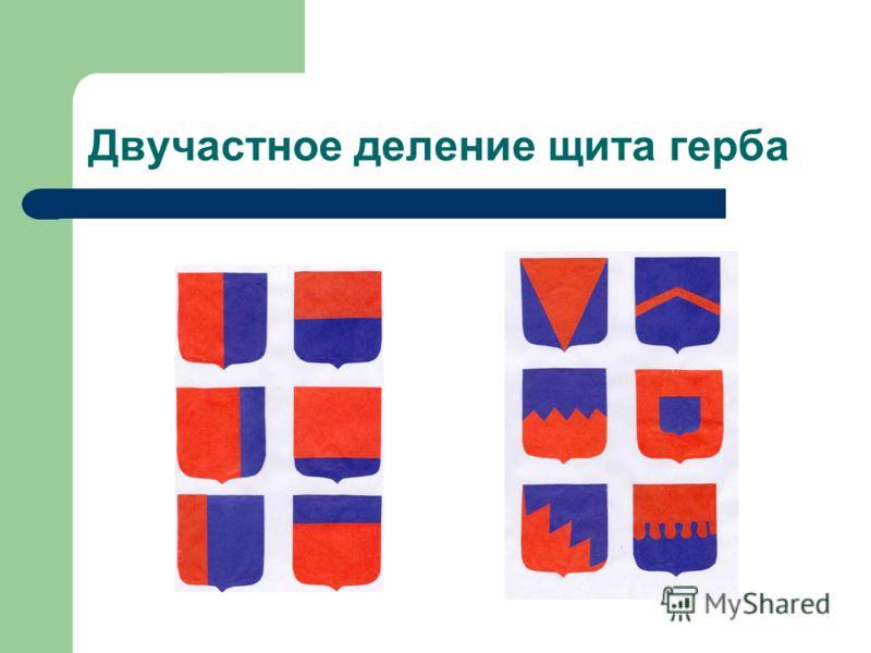 Двучастное деление щита герба