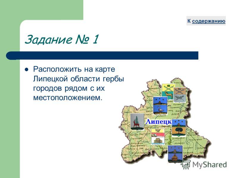 Задание 1 Расположить на карте Липецкой области гербы городов рядом с их местоположением. К содержанию