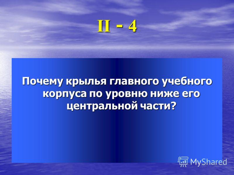 ІІ - 4 Почему крылья главного учебного корпуса по уровню ниже его центральной части?