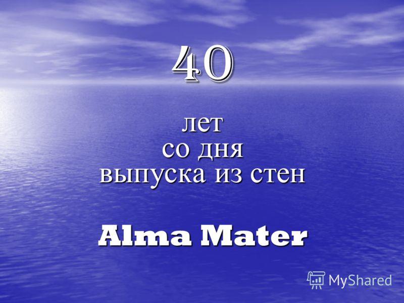 40лет со дня выпуска из стен Alma Mater