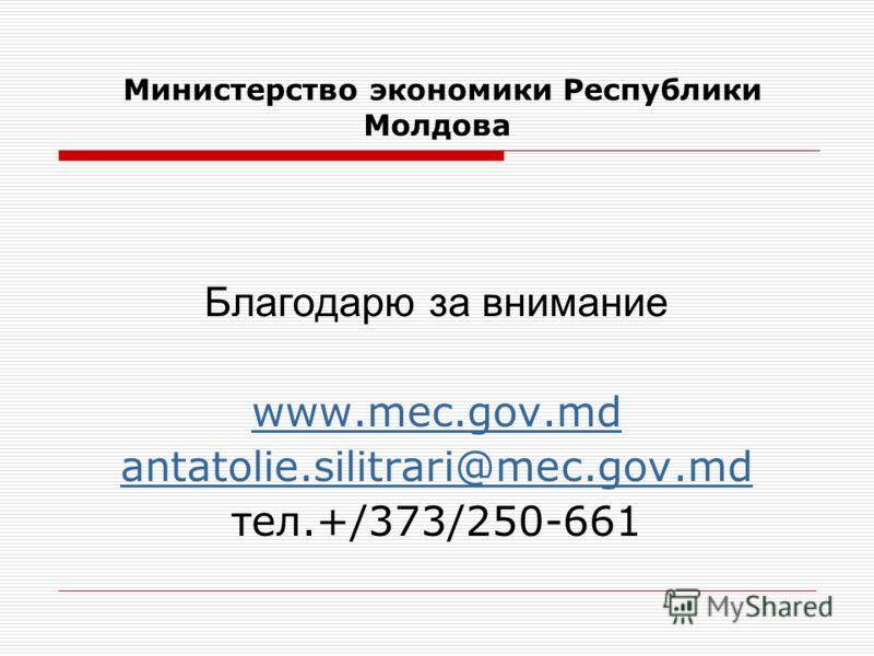 Министерство экономики Республики Молдова Благодарю за внимание www.mec.gov.md antatolie.silitrari@mec.gov.md тел.+/373/250-661