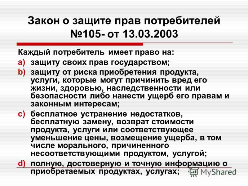 закон о потребителях в казахстане