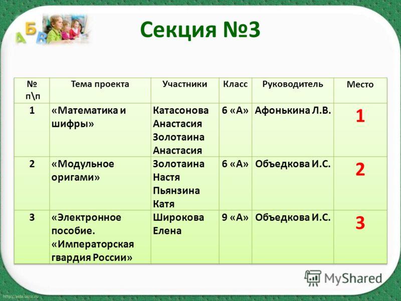 Секция 3