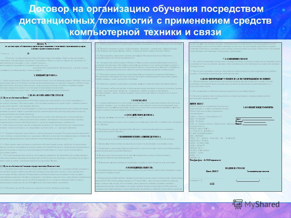 Договор на организацию обучения посредством дистанционных технологий с применением средств компьютерной техники и связи.