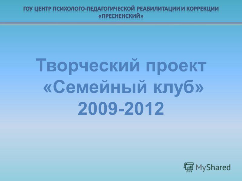 Творческий проект «Семейный клуб» 2009-2012