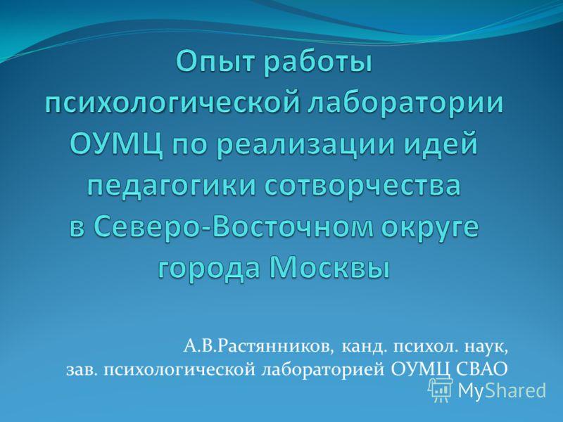 А.В.Растянников, канд. психол. наук, зав. психологической лабораторией ОУМЦ СВАО