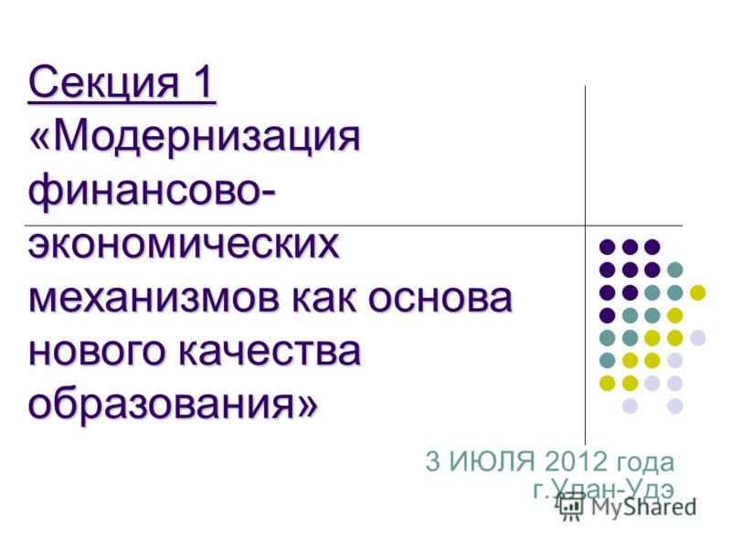 3 ИЮЛЯ 2012 года г.Улан-Удэ Секция 1 «Модернизация финансово- экономических механизмов как основа нового качества образования»