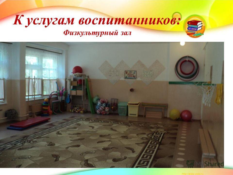 К услугам воспитанников: Физкультурный зал
