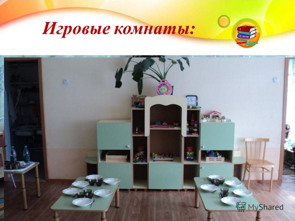 Игровые комнаты: