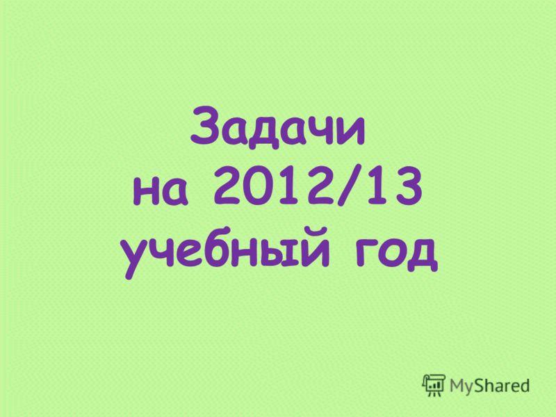 Задачи на 2012/13 учебный год