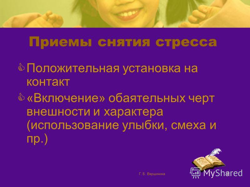 Г. Б. Вершинина71 Приемы снятия стресса Установка на благоприятный результат (не феноменальный!) Самоубеждение Самоанализ (объективная самооценка)