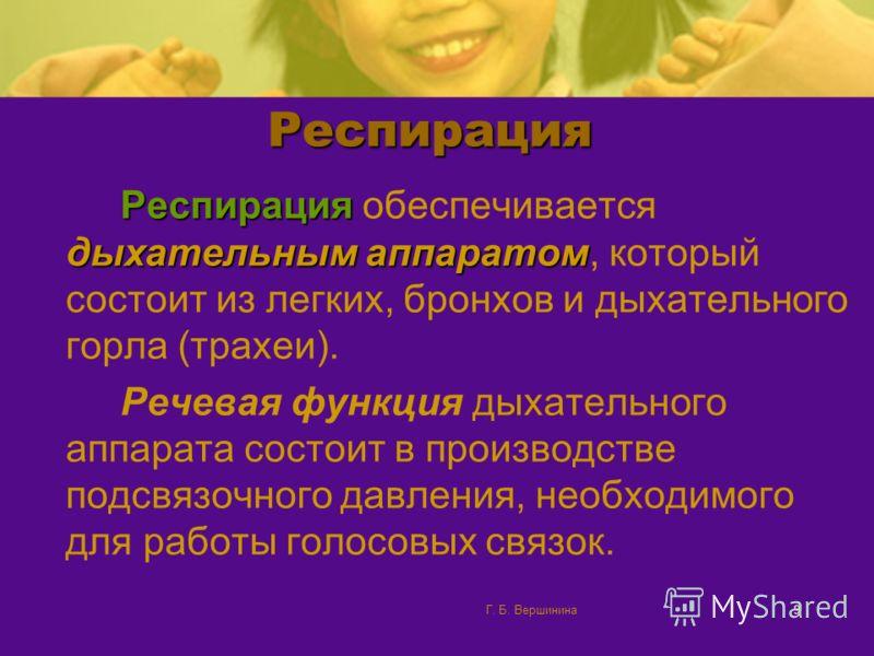 8 Другая часть является произносительной в прямом смысле слова. В соответствии с этим в речеобразовании выделяют следующие функциональные области: 1) р рр респирацию (организация дыхания); 2) фонацию (образование голоса); 3) артикуляцию (производство