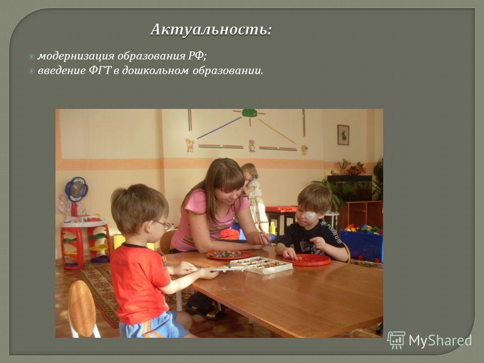 модернизация образования РФ ; введение ФГТ в дошкольном образовании.