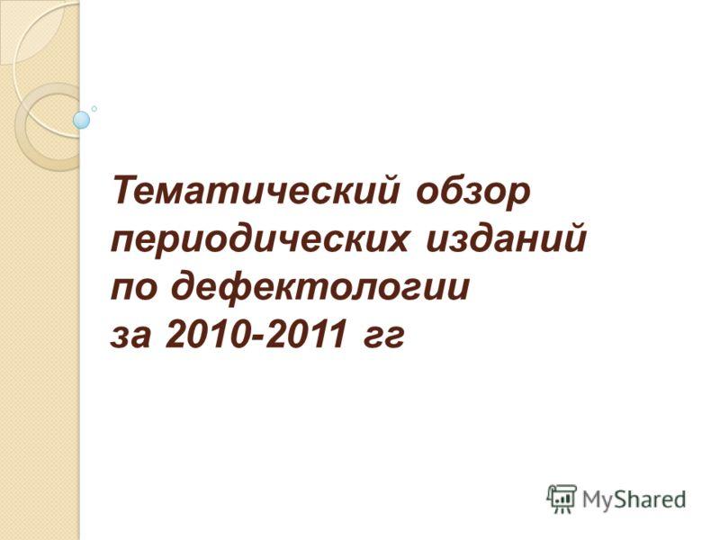 Тематический обзор периодических изданий по дефектологии за 2010-2011 гг