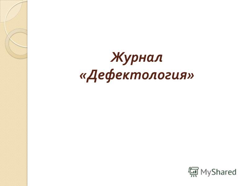 Журнал « Дефектология »