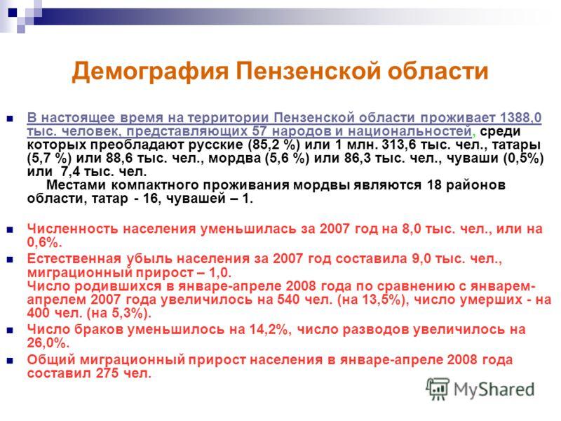 Демография Пензенской области В настоящее время на территории Пензенской области проживает 1388,0 тыс. человек, представляющих 57 народов и национальностей, среди которых преобладают русские (85,2 %) или 1 млн. 313,6 тыс. чел., татары (5,7 %) или 88,