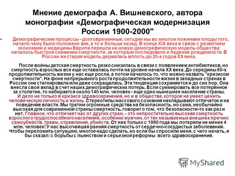 Мнение демографа А. Вишневского, автора монографии «Демографическая модернизация России 1900-2000