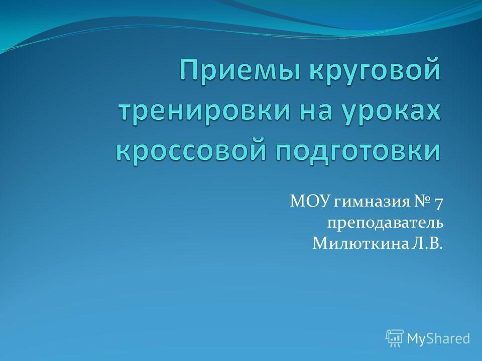 МОУ гимназия 7 преподаватель Милюткина Л.В.