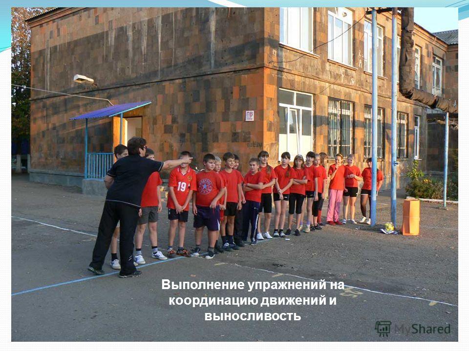 Выполнение упражнений на координацию движений и выносливость