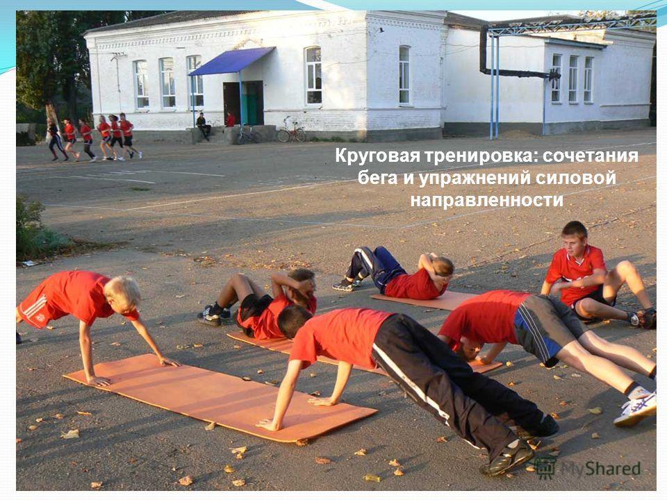 Круговая тренировка: сочетания бега и упражнений силовой направленности