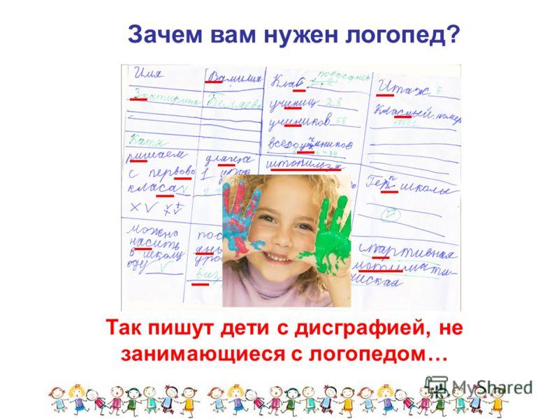 Зачем вам нужен логопед? Так пишут дети с дисграфией, не занимающиеся с логопедом…