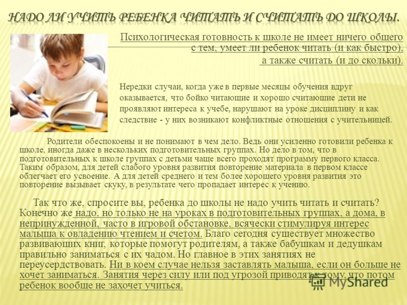 Психологическая готовность к школе не имеет ничего общего с тем, умеет ли ребенок читать (и как быстро), а также считать (и до скольки). Нередки случаи, когда уже в первые месяцы обучения вдруг оказывается, что бойко читающие и хорошо считающие дети